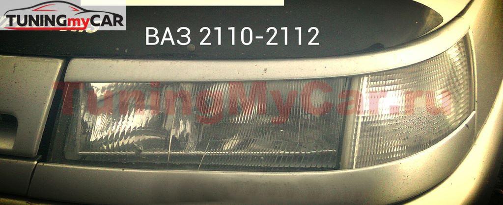 Реснички на фары 2112 своими руками